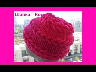 "Шапка ""Косы"" крючком ,how to crochet a hat ( Ш № 91)"