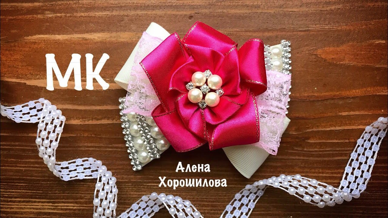 Бантики 10см laço de fita boutique DIY TUTORIAL ribbon bow kanzashi pap МК Канзаши Алена Хорошилова