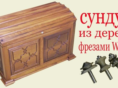 Сундук из дерева фрезами WPW. Wooden box work by cutter WPW