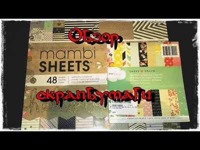 Mambi sheets Gold Rush &  Dear Lizzy Lucky Charm Обзор товара