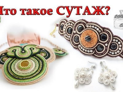 Сутажные украшения - трейлер канала. Soutache accessories. Trailer of the channel