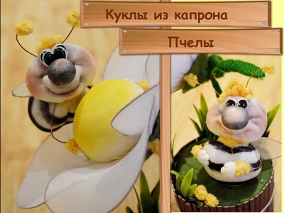 Куклы из капрона Пчелки. How to Make Nylon Sock Dolls