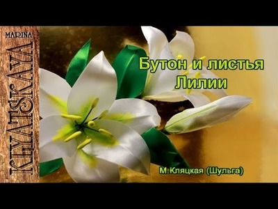 Бутон и зелень для Лилии.(ENG SUB).Bud and green leaves for lily.Марина Кляцкая