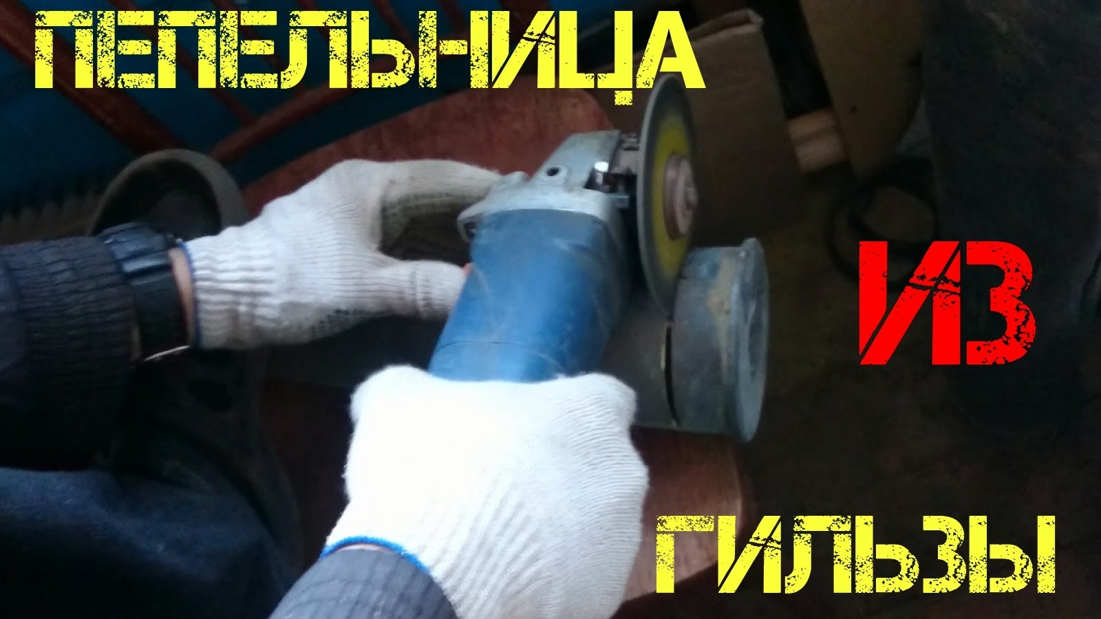 Мастерская - пепельница из артиллерийской гильзы. Making ashtray from artillery shell case DIY