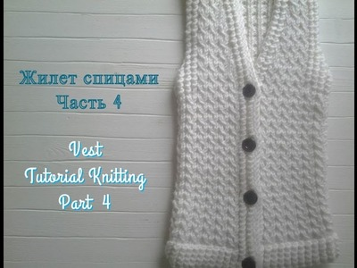 Жилет Спицами. Часть 4.Tutoral Easy Knittnig Vest. Part 4