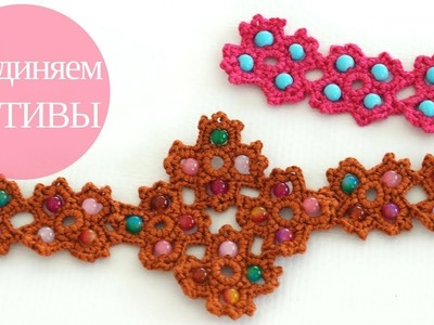♥ Соединяем мотивы ♥ Motif connecting ♥ Crochetka design studio