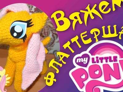 Как связать Флаттершай из My Little Pony