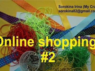 Online shopping #2 - sewing accessories. швейная фурнитура