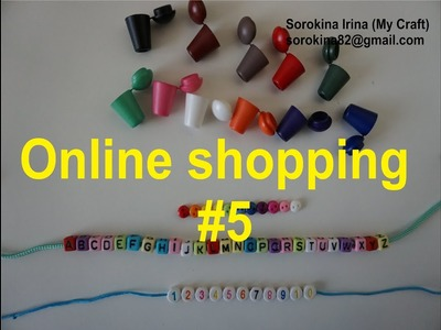 Online shopping #5 - sewing accessories. швейная фурнитура