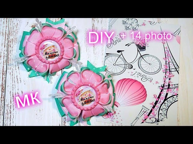 ????????D.i.y Сама нежность +14 фото tenderness  +14 pictures  grosgrain flowers with beads tutorial