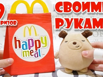 РАСПАКОВКА НОВОГО HAPPY MEAL! + КАК ЭТО СДЕЛАТЬ!