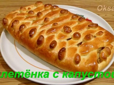 Плетенка с капустой. Cake with cabbage. Cabbage pie.