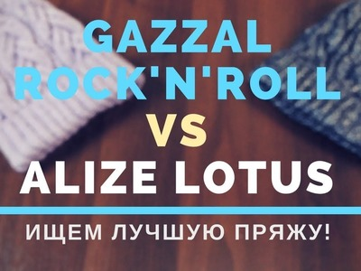 Gazzal ROCK'N'ROLL vs Alize LOTUS: ищем лучшую пряжу | ANNETORIUM knits