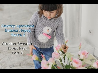 Свитер крючком для ребенка. Часть 2.Child Sweater Crochet Tutorial.Part 2