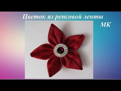 Цветок из репсовой ленты МК, ribbon flower DIY, flor de tecido, fabric flower, PAP