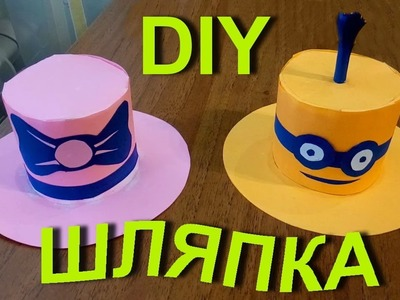 DIY. Шляпка из бумаги. The hat is made of paper.