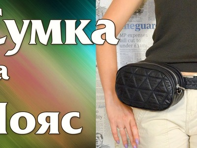 Шью Поясную сумку по мотивам Gucci из Натуральной Кожи.DIY Gucci Belt Bag inspired (+EN Sub)