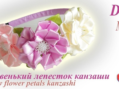 НОВЕНЬКИЙ ЛЕПЕСТОК КАНЗАШИ. ОБОДОК КАНЗАШИ. МК. NEW FLOWER PETALS KANZASHI