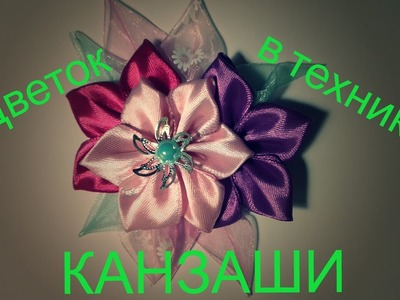 "Цветок в технике ""Канзаши"" из лент. Flower in the technique of ""Kanzashi"" made of ribbons"
