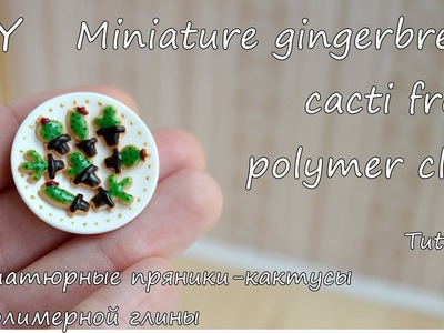 Miniature gingerbread cacti from polymer clay. Tutorial. Polymer clay. Миниатюрные пряники-кактусы.