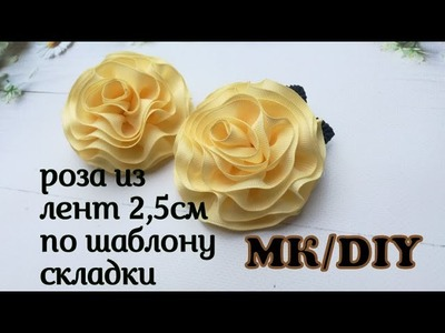 Роза из лент 2,5см по шаблону мк.rose from strips of 2.5 cm in pattern