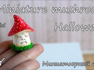 Miniature mushroom on Halloween. Halloween. Tutorial. DIY. Polymer clay. Миниатюрный гриб с лицом.