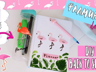 DIY #1 BACK TO SCHOOL 2018 | Flamingo design блокнот, ручка, my bottle