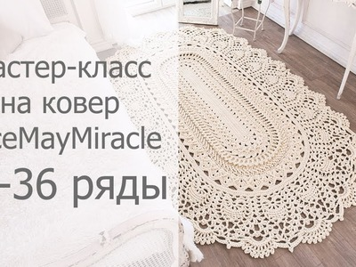 Мастер-класс LaceMayMiracle  30-36 ряды