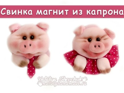 DIY Свинка из капрона магнит, символ 2019. Piggy from nylon magnet, tutorial.