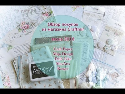 Обзор бумаги Craft Paper. Maja Design