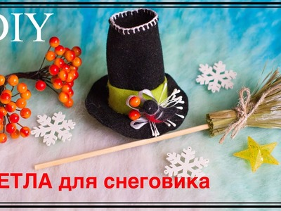 Как сделать МЕТЛУ для снеговика | How to make a broom for a snowman