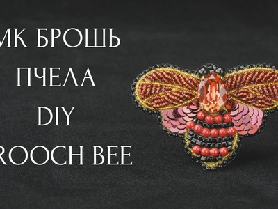 Вышивка броши пчелы.DIY bee brooch embroidery
