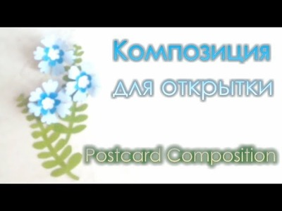 Композиция для открытки. Postcard Composition. Origami. Tutorial. Easy. Easy origami. Craft.