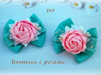 ???? Бантики с розами ???? МК  ???? Kanzashi ???? DIY Ribbon Bows with Rolled Roses
