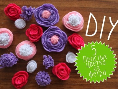 Diy: 5 простых цветка из фетра.   5 simple flowers. Mary F Diy. flowers of felt