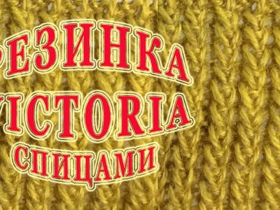 "Резинка ""V"" Victoria. Easy Ribbed knit pattern"