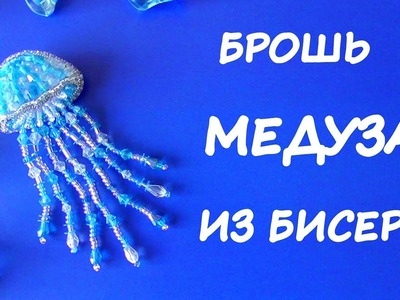Брошь Медуза из бисера. МК. DIY Beaded jellyfish brooch
