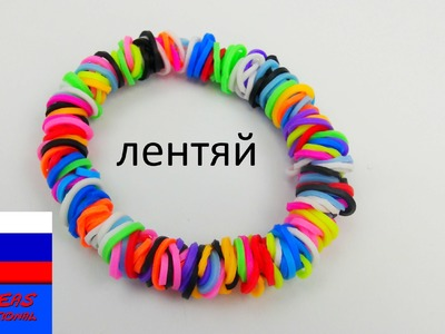 "Браслет из резинок ""лентяй"" Rainbow Loom RUSSIAN - How to make Loom Bands Circle Bracelet"