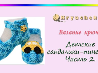 Детские сандалики-пинетки Часть 2 (Crochet children's sandals,  baby booties)