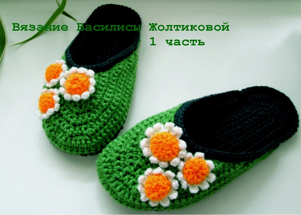 "Тапочки шлепанцы на войлочной подошве. ""Ромашка"". 1 часть.knitted slippers"