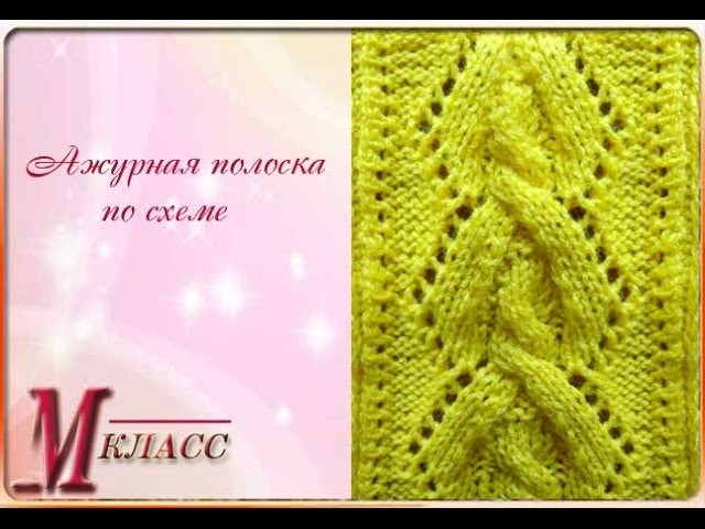 АЖУРНЫЕ УЗОРЫ| How to knit for beginners