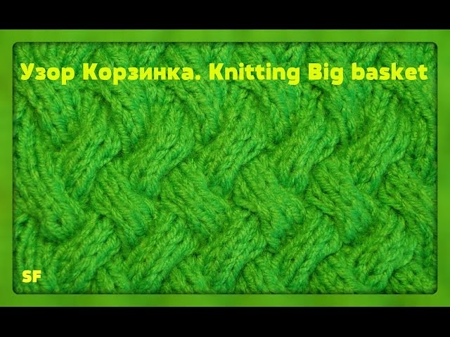 """How to Knit a Cable Stitch. Big basket. Узор спицами """"Плетенка"""""""