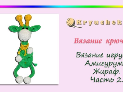 Жираф крючком. Амигуруми. Часть 2 (Crochet. Giraffe. Amigurumi.Part 2)