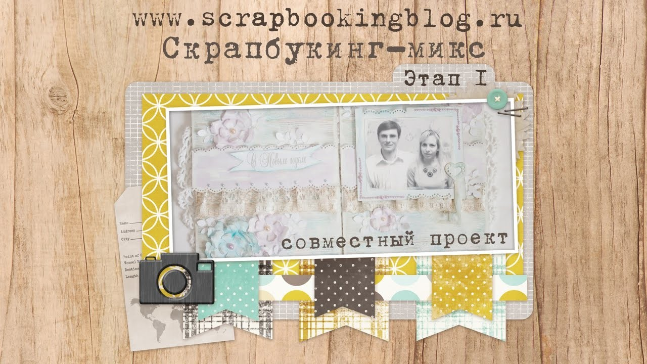 Скрапбукинг-микс: 1 этап - страничка в стиле шебби шик (Scrapbooking Mix 1 Shabby Chic Page)
