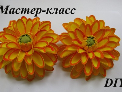 Георгин из фома МК. How to make Foam Flower, DIY, Tutorial Foam