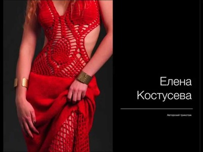 Elena Kostuseva knitting - full version