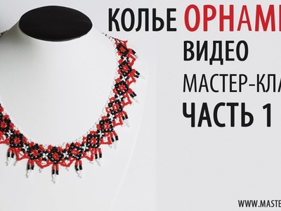 "Tutorial: Beaded necklace ""Ornament"". part 1. Колье ""Орнамент"" часть 1"