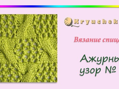 Ажурный узор спицами №6 (Knitting. Stitch Pattern. Eyelets & Lace Stitches)