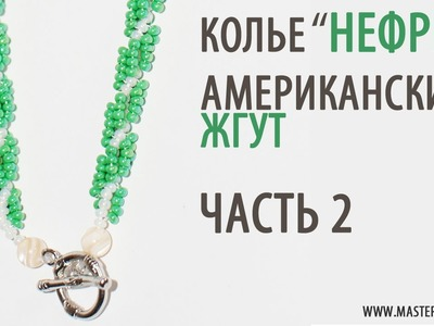 "Tutorial: Necklace ""Jade"". American harness. part 2. Американский жгут 2 часть."