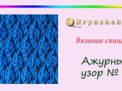 Ажурный узор спицами №1 (Knitting. Stitch Pattern. Eyelets & Lace Stitches)
